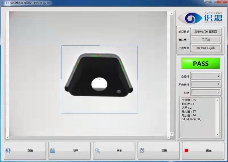 《TR-500全焊缝红外透光率检测仪》